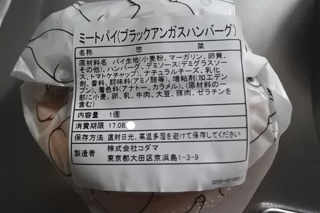 シャルキュトリー「Kodama」@大丸東京のミートパイ1
