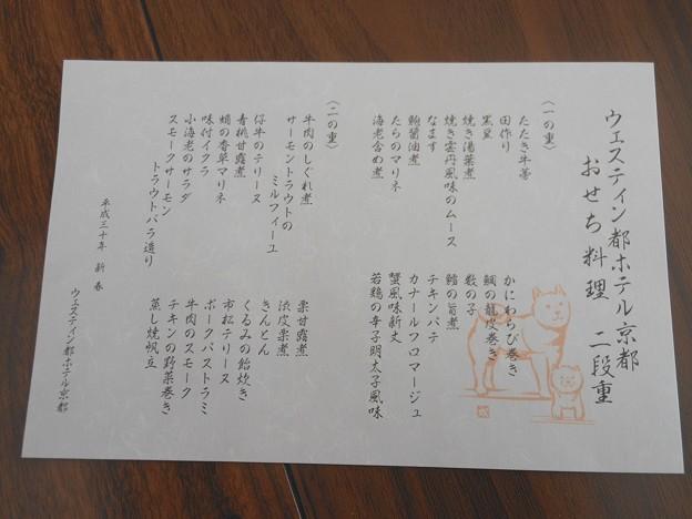 2018*ウェスティン都ホテル京都のおせち料理5