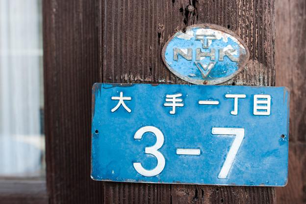 NHK受信章