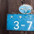 写真: NHK受信章