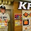 KFC阪神甲子園店に定住のカーネル