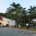 Photos: 須磨浦公園