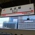 Photos: 名古屋に到着