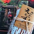 Photos: お土産