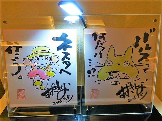 スタジオジブリのプロデューサー鈴木敏夫の色紙