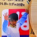 Photos: 羽生選手への応援の絵馬が沢山奉納されている
