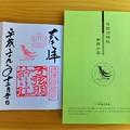 Photos: 弓弦羽神社 御朱印