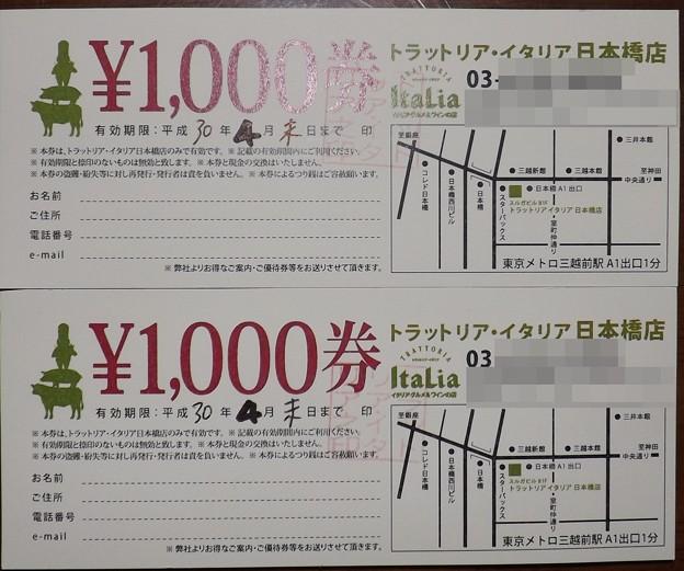 お食事券チケット1000円×2枚