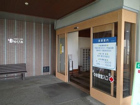 26 7 山形 天童最上川温泉 ゆぴあ 2