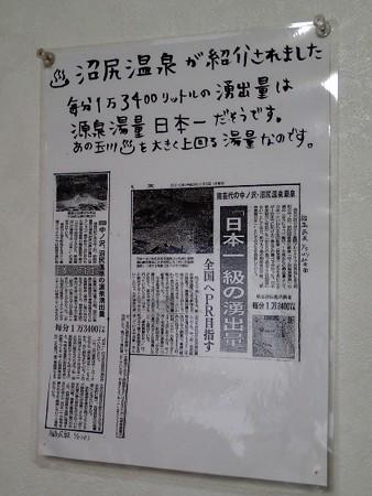26 7 福島 沼尻温泉 磐梯沼尻ロッジ 5