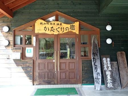 26 9 新潟 結束温泉 かたくりの宿 2
