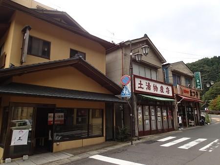 26 9 福島 土湯温泉 6