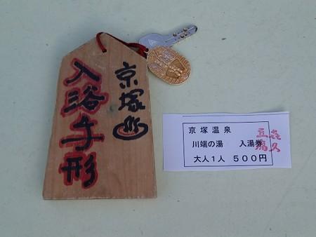 群馬 京塚温泉 川端の湯 しゃくなげ露天風呂