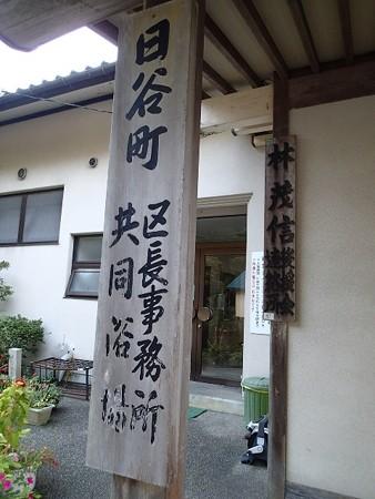 26 10 石川 加賀 日谷町共同浴場 2