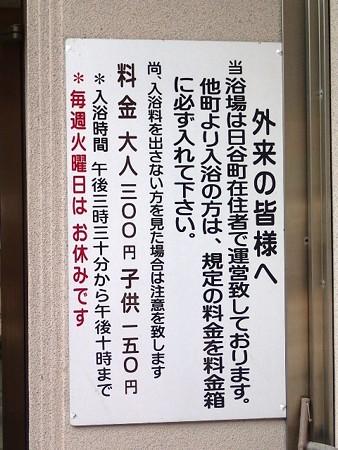 26 10 石川 加賀 日谷町共同浴場 6