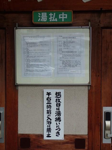 写真: 29 5 長野 星川温泉 星の湯 2