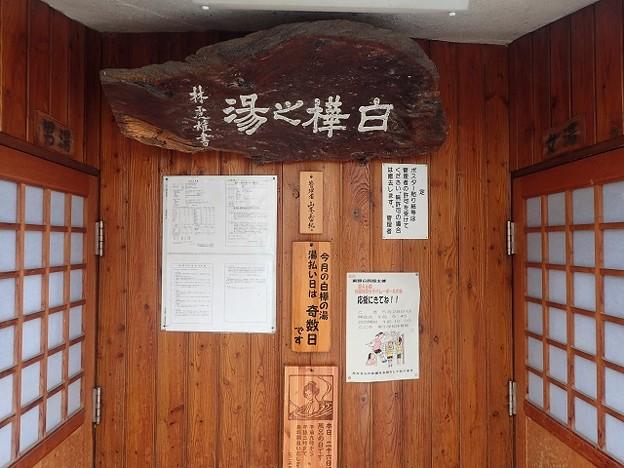 写真: 29 5 長野 湯田中温泉 白樺の湯 2