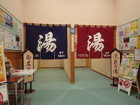 長野 裾花峡温泉 うるおい館 3