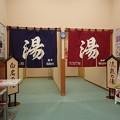 写真: 長野 裾花峡温泉 うるおい館 3