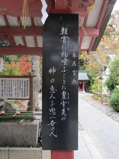 29.11.1本居宣長 食後の感謝の歌