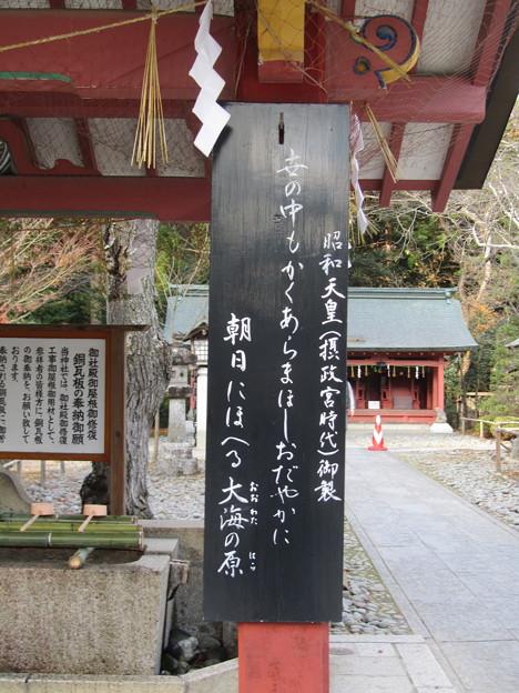 29.12.2昭和天皇(摂政宮時代)御製