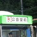 【12605号】路面電車(ダイヤ改正) 平成291023 #NTS2