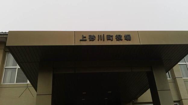 上砂川町役場