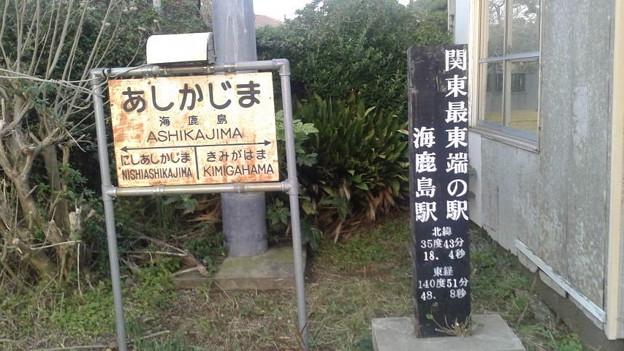 関東最東端の駅、海鹿島駅